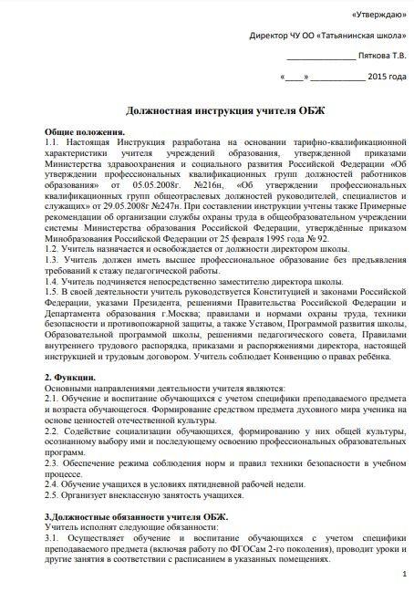 dolzhnostnaya-instrukciya-uchitelya-v-sootvetstvii-s-fgos013
