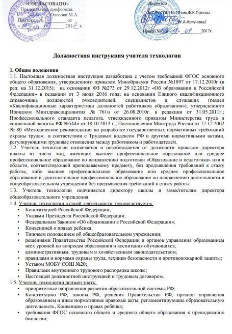 dolzhnostnaya-instrukciya-uchitelya-v-sootvetstvii-s-fgos014
