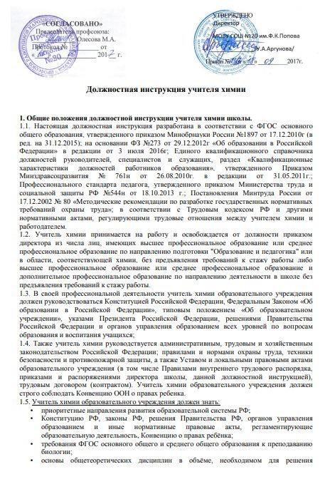dolzhnostnaya-instrukciya-uchitelya-v-sootvetstvii-s-fgos015