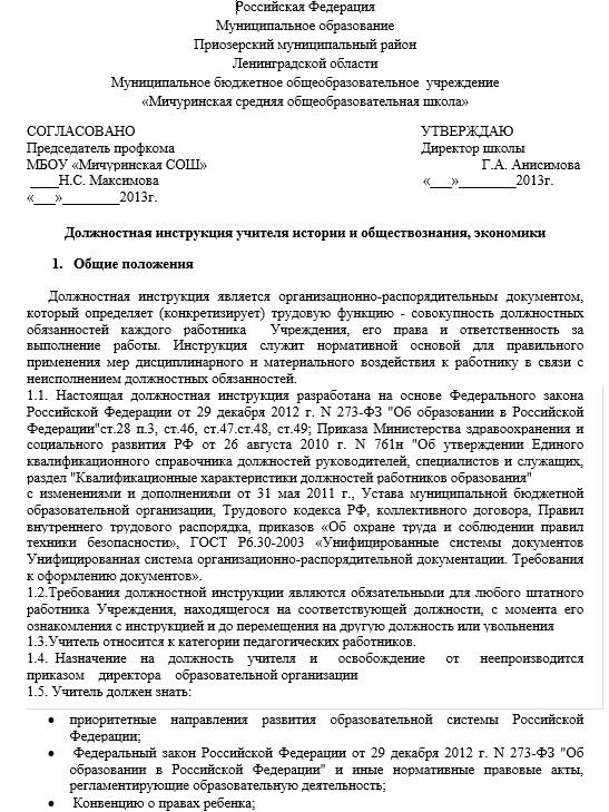 dolzhnostnaya-instrukciya-uchitelya-v-sootvetstvii-s-fgos016