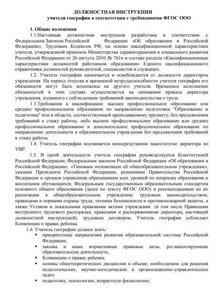 dolzhnostnaya-instrukciya-uchitelya-v-sootvetstvii-s-fgos017