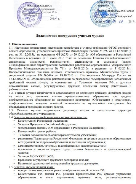 dolzhnostnaya-instrukciya-uchitelya-v-sootvetstvii-s-fgos018