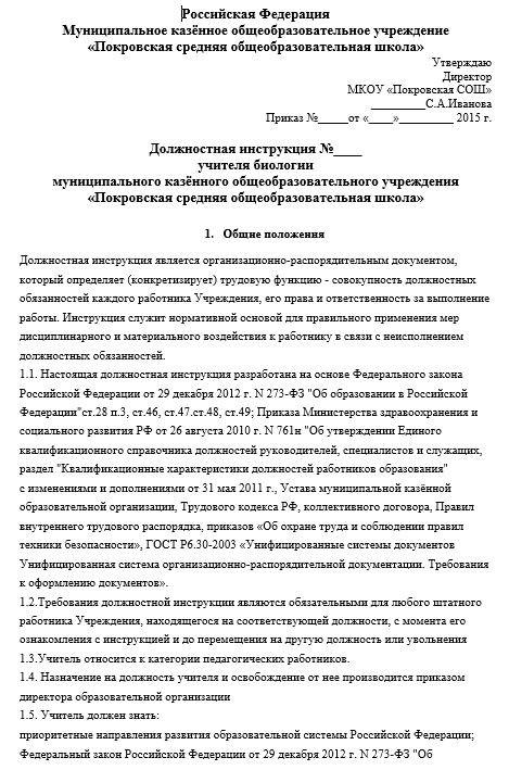 dolzhnostnaya-instrukciya-uchitelya-v-sootvetstvii-s-fgos019