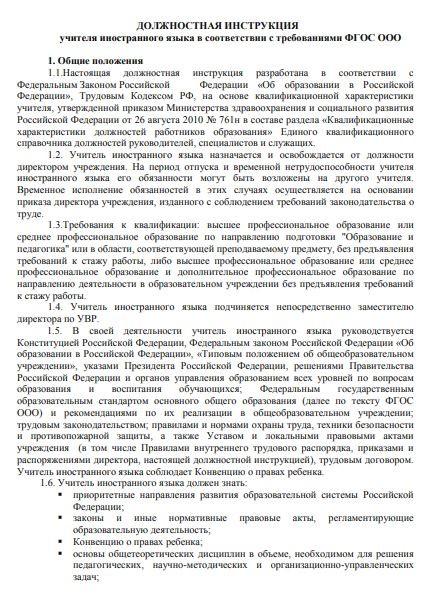 dolzhnostnaya-instrukciya-uchitelya-v-sootvetstvii-s-fgos020