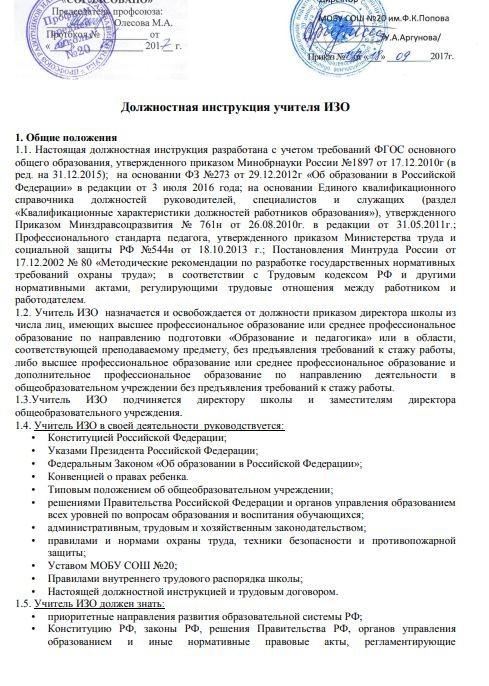 dolzhnostnaya-instrukciya-uchitelya-v-sootvetstvii-s-fgos021