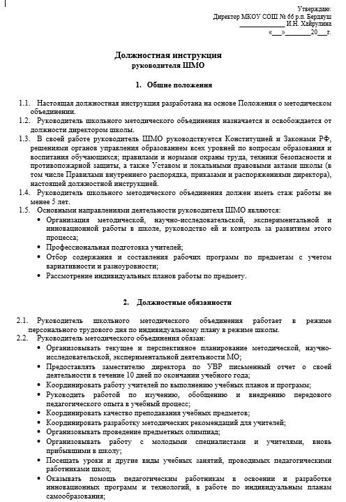 dolzhnostnaya-instrukciya-uchitelya-v-sootvetstvii-s-fgos022