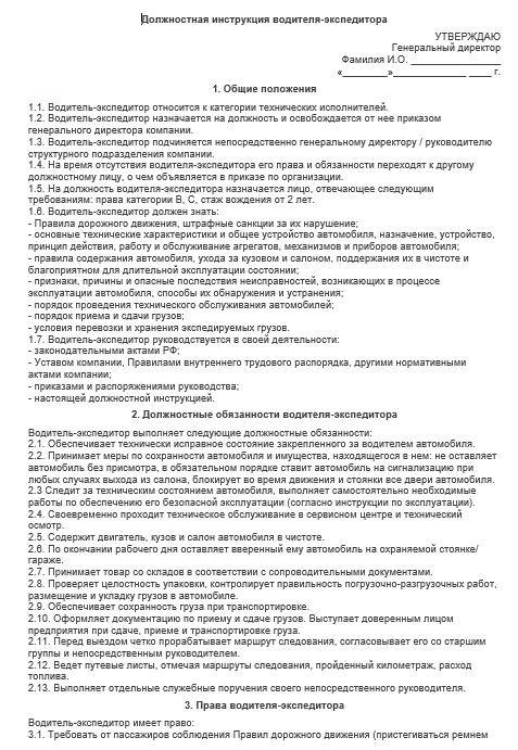 dolzhnostnaya-instrukciya-voditelya-ehkspeditora001