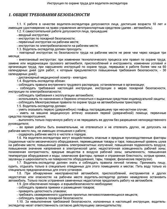 dolzhnostnaya-instrukciya-voditelya-ehkspeditora003