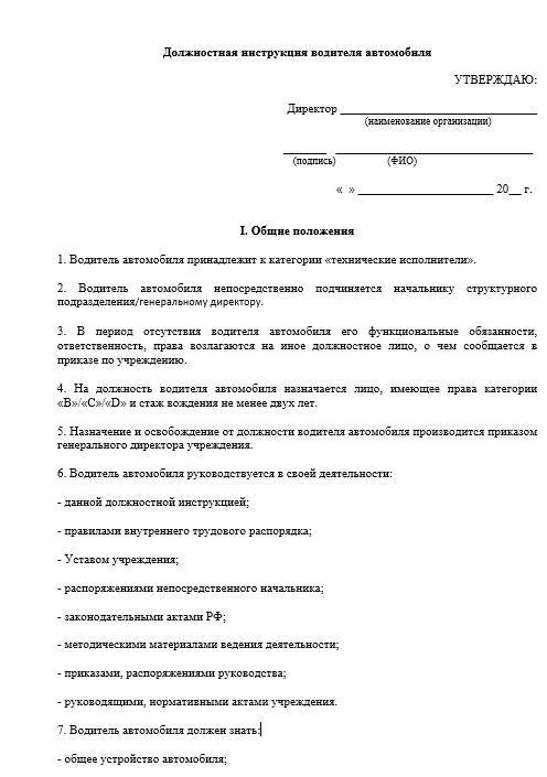 dolzhnostnaya-instrukciya-voditelya001