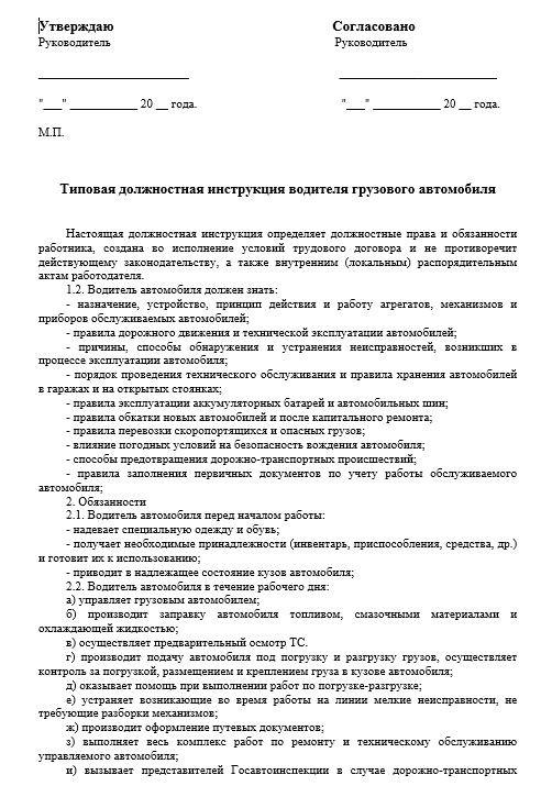 dolzhnostnaya-instrukciya-voditelya003