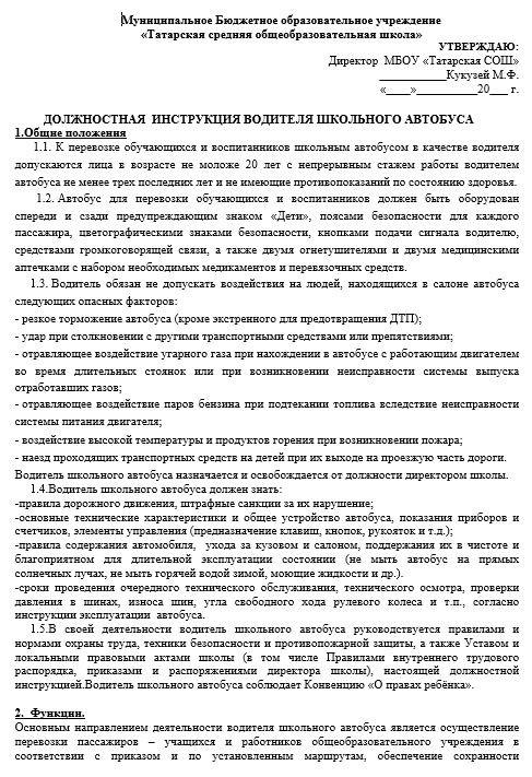 dolzhnostnaya-instrukciya-voditelya004