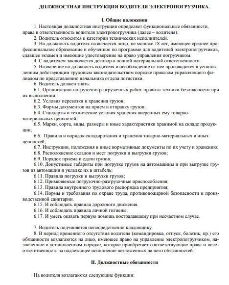 dolzhnostnaya-instrukciya-voditelya006