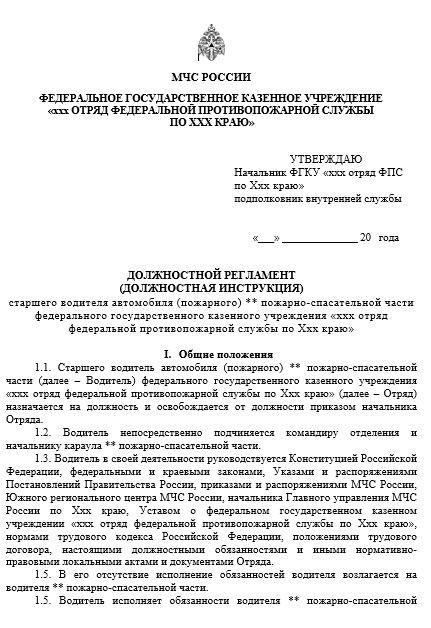 dolzhnostnaya-instrukciya-voditelya007