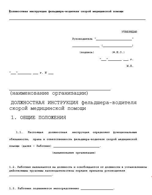dolzhnostnaya-instrukciya-voditelya008