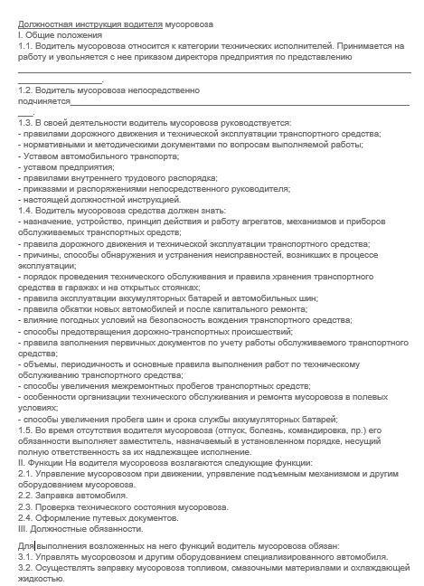 dolzhnostnaya-instrukciya-voditelya009