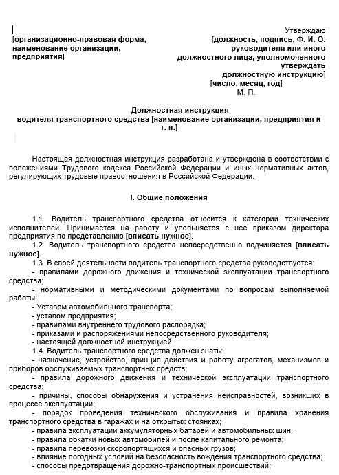 dolzhnostnaya-instrukciya-voditelya010