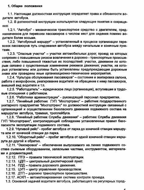 dolzhnostnaya-instrukciya-voditelya012