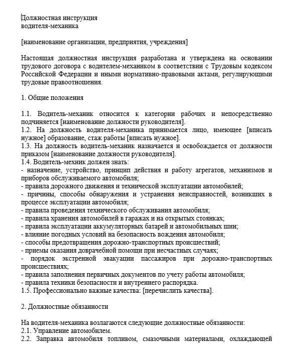 dolzhnostnaya-instrukciya-voditelya013