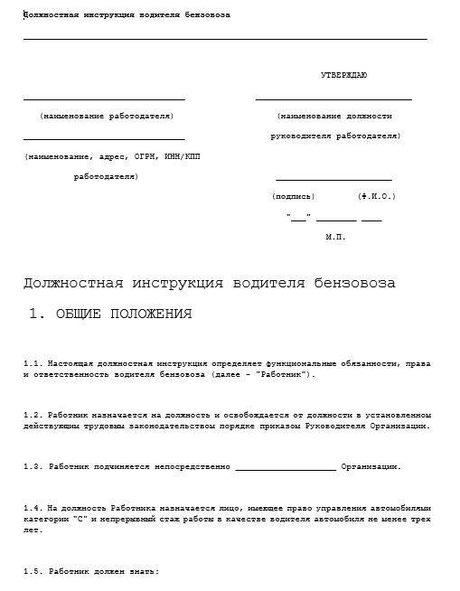dolzhnostnaya-instrukciya-voditelya014