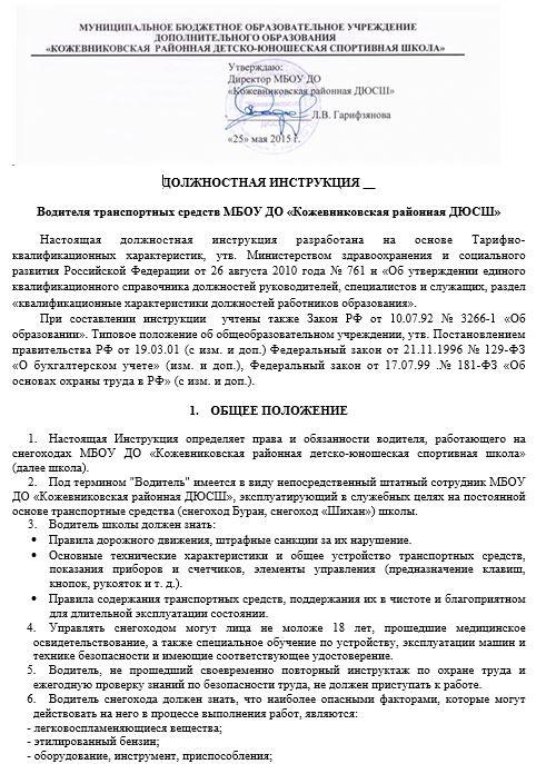 dolzhnostnaya-instrukciya-voditelya015