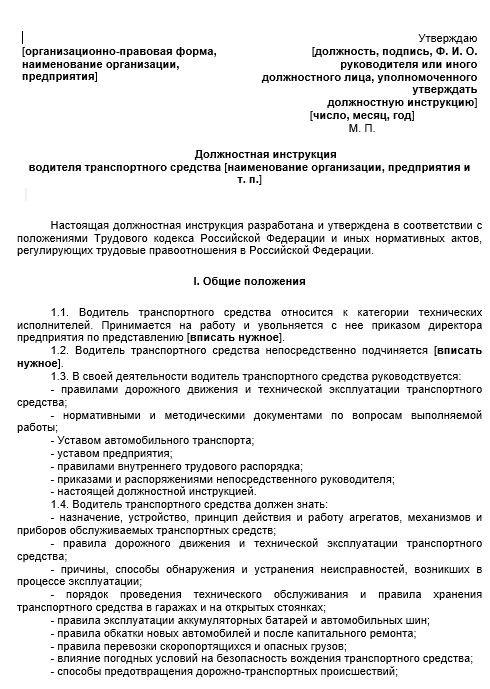 dolzhnostnaya-instrukciya-voditelya016