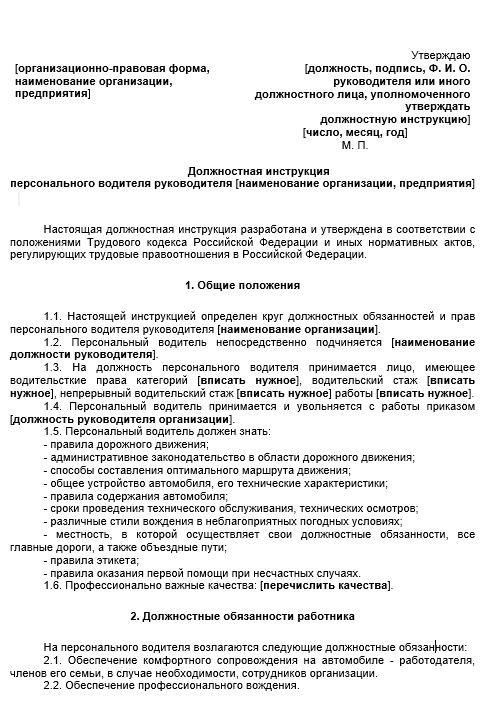 dolzhnostnaya-instrukciya-voditelya017