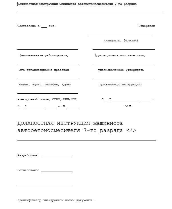 dolzhnostnaya-instrukciya-voditelya018
