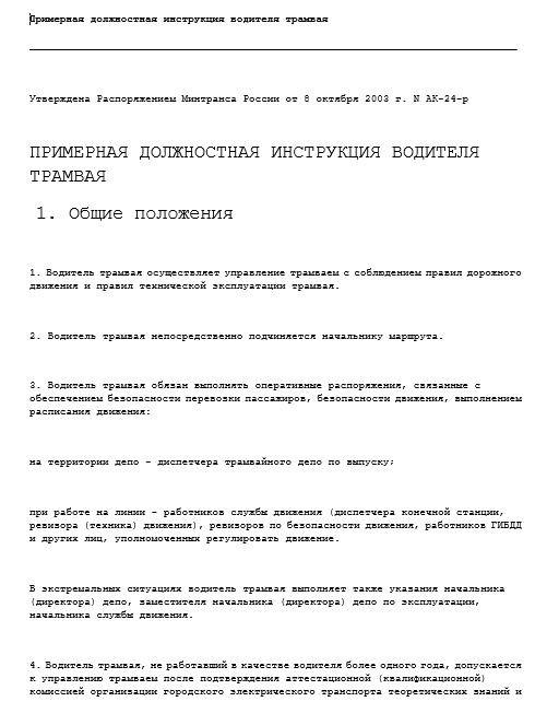 dolzhnostnaya-instrukciya-voditelya019