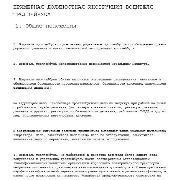 dolzhnostnaya-instrukciya-voditelya020