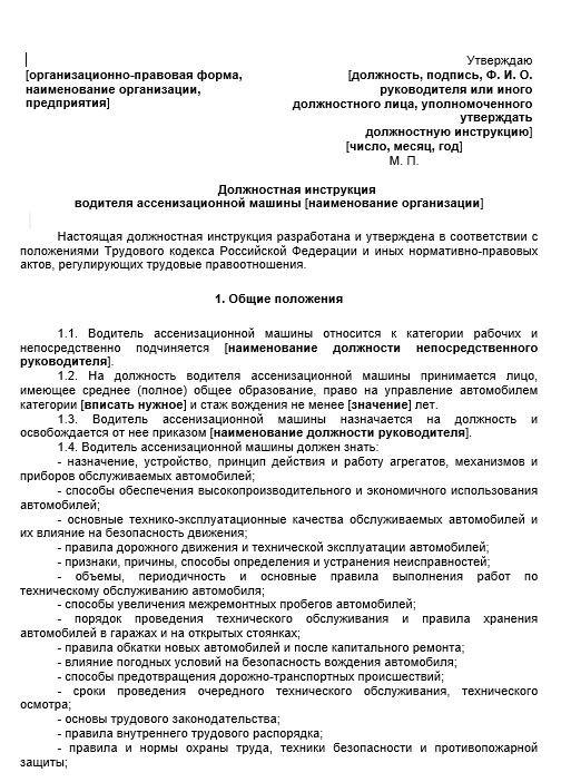 dolzhnostnaya-instrukciya-voditelya021