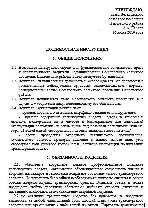 dolzhnostnaya-instrukciya-voditelya022