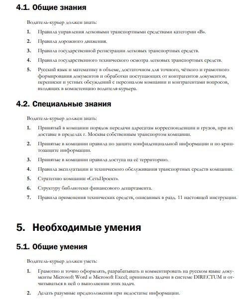 dolzhnostnaya-instrukciya-voditelya023