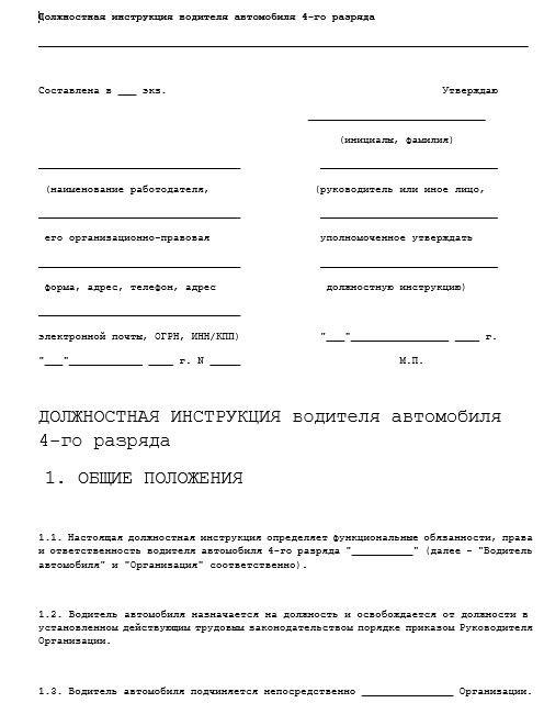 dolzhnostnaya-instrukciya-voditelya024