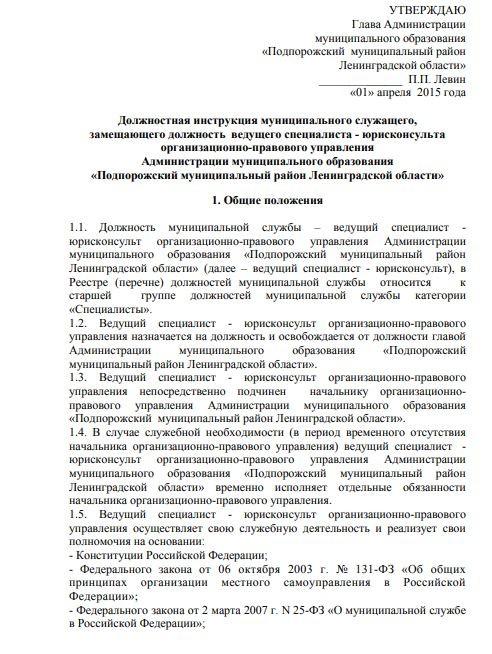 dolzhnostnaya-instrukciya-yuriskonsulta001