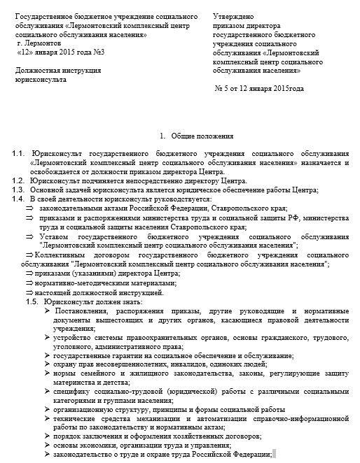 dolzhnostnaya-instrukciya-yuriskonsulta002