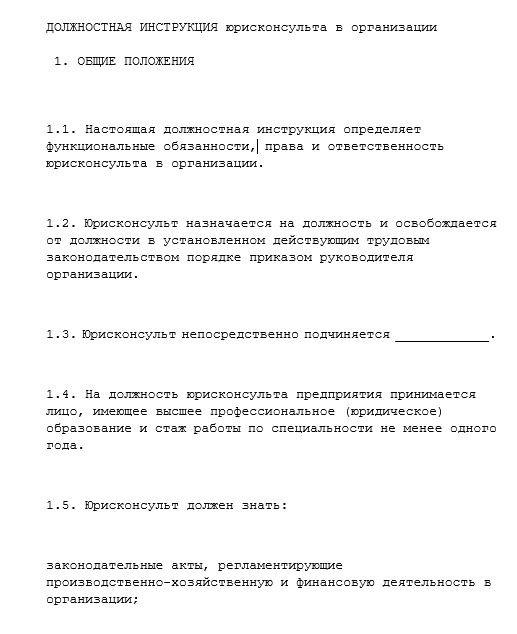 dolzhnostnaya-instrukciya-yuriskonsulta005