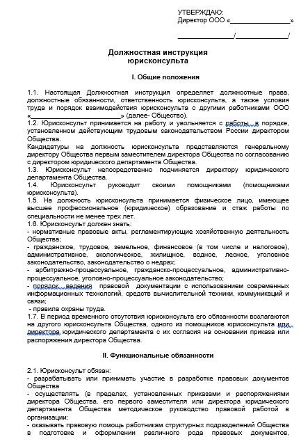 dolzhnostnaya-instrukciya-yuriskonsulta006