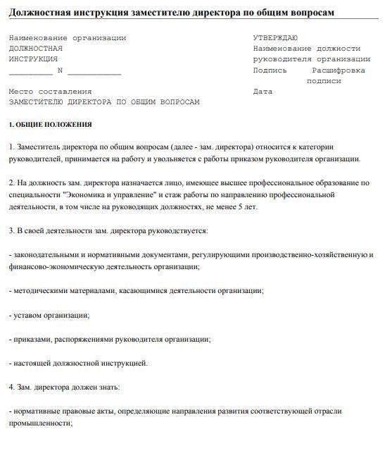 dolzhnostnaya-instrukciya-zamestitelya-direktora-po-obshchim-voprosam001