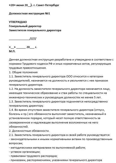 dolzhnostnaya-instrukciya-zamestitelya-direktora-po-obshchim-voprosam002