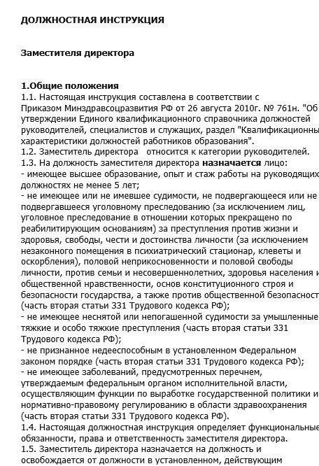 dolzhnostnaya-instrukciya-zamestitelya-direktora-po-obshchim-voprosam003
