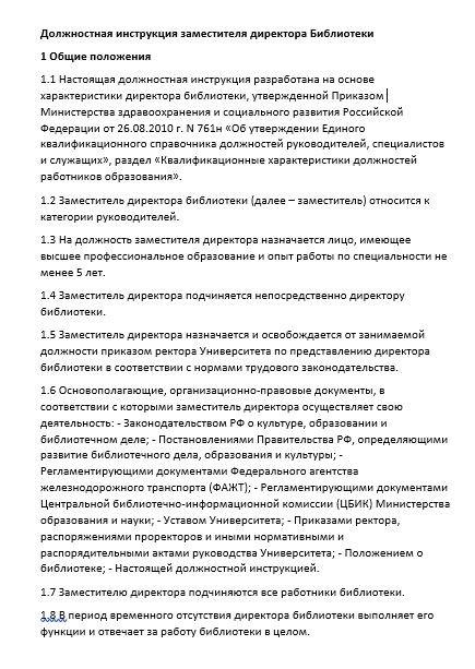 dolzhnostnaya-instrukciya-zamestitelya-direktora-po-obshchim-voprosam004