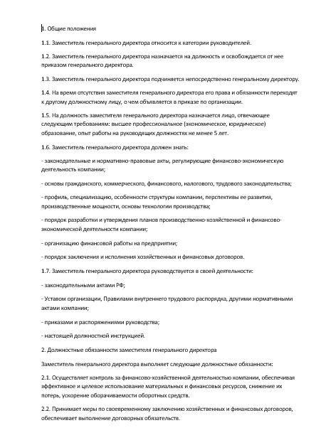 dolzhnostnaya-instrukciya-zamestitelya-generalnogo-direktora001
