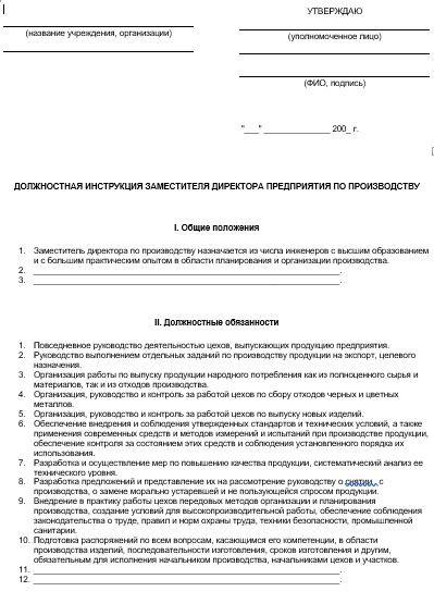 dolzhnostnaya-instrukciya-zamestitelya-generalnogo-direktora004