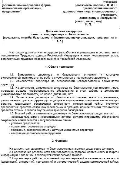 dolzhnostnaya-instrukciya-zamestitelya-generalnogo-direktora005
