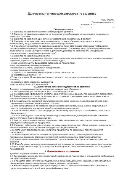 dolzhnostnaya-instrukciya-zamestitelya-generalnogo-direktora007