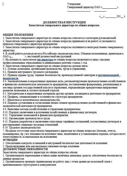 dolzhnostnaya-instrukciya-zamestitelya-generalnogo-direktora008