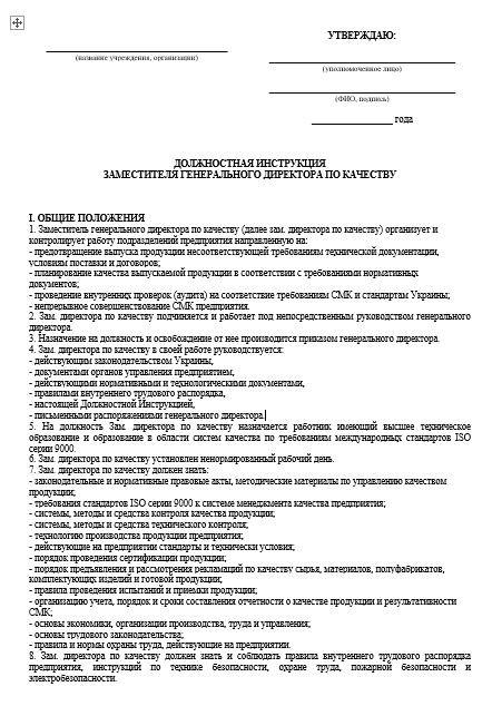dolzhnostnaya-instrukciya-zamestitelya-generalnogo-direktora009