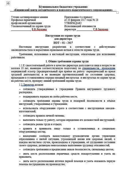 dolzhnostnaya-instrukciya-zamestitelya-generalnogo-direktora010