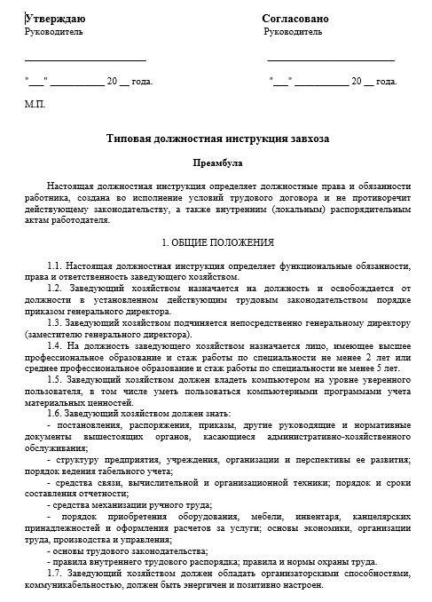 dolzhnostnaya-instrukciya-zaveduyushchego-hozyajstvom001