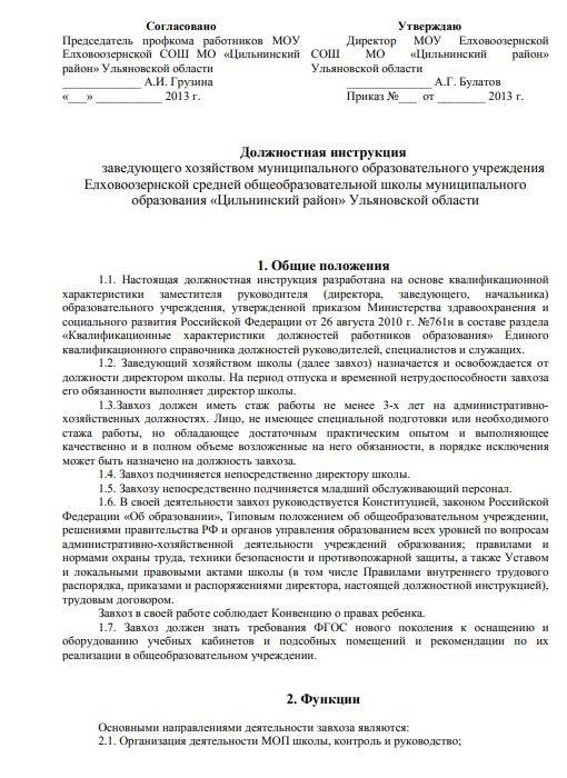 dolzhnostnaya-instrukciya-zaveduyushchego-hozyajstvom003